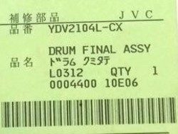 DRUM ASSY YDV2104L-CX