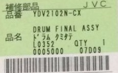 DRUM ASSY YDV2102N-CX/B